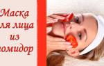 Маски из помидоров для всех типов кожи – домашняя косметика своими руками