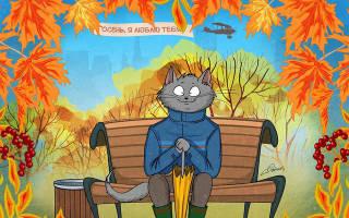 10 причин влюбиться в осень