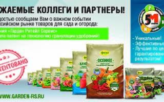 Революция на рынке удобрений: забота о растениях – в каждой грануле