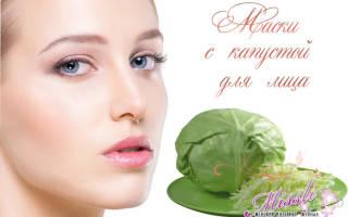 Домашняя косметика из капусты – лучшие рецепты красоты