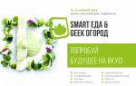 В Москве пройдет выставка инноваций Smart еда & Geek огород
